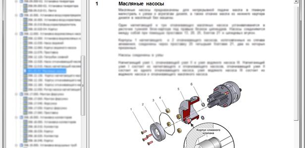 Технические иллюстрации и трехмерные интерактивные анимации, разработанные с помощью пакета Corel Designer Technical Suite X5, могут быть использованы в качестве графической информации при разработке различных технических документов и рекламных материалов